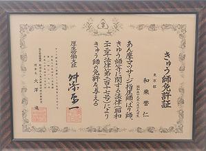 はり師・きゅう師の国家資格免許証