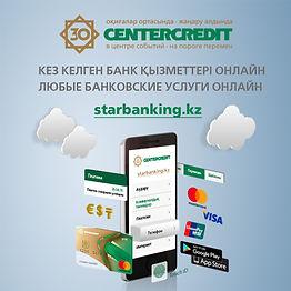 BCC-Starbanking-Cloud-01.jpg