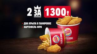 Это реклама Burger King