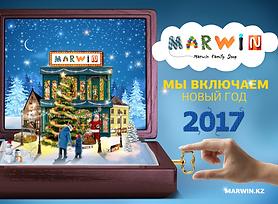 Marwin включает Новый Год