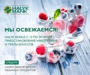 HALYK Re-Freshing
