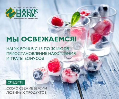 HALYK Fresh