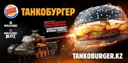Burger King TankBurger