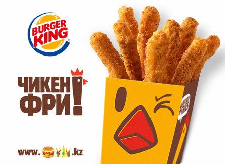 Burger King Чикен Фри