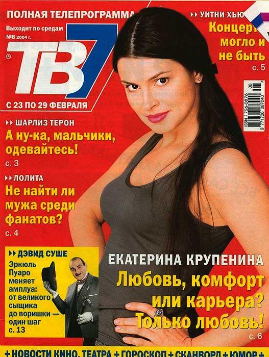 """Интервью для издания  """"ТВ 7"""""""