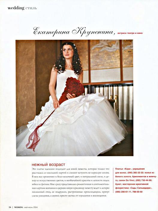 """Фотосессия для журнала """"Wedding"""""""