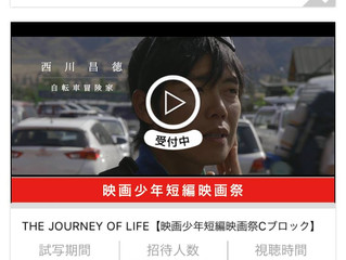 『The Journey of Life』がiPhoneで!