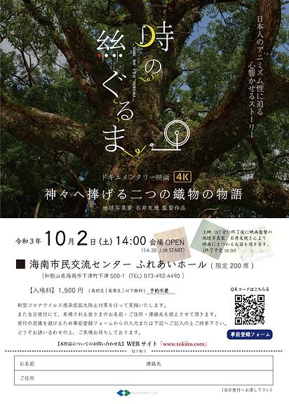 tokiito_omote_shimotsu_2021_B5_yoyakuform_アートボード 1.png