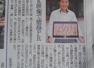 徳島新聞に掲載されました パート2
