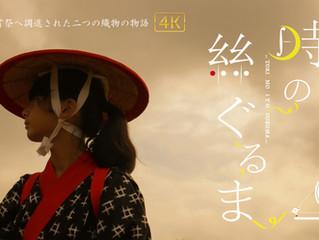 映画『時の絲ぐるま』プレスリリース公開