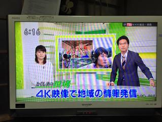 NHKに取り上げられました