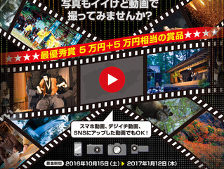 イイ!naka動画コンテスト募集!&審査員やってます