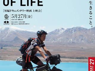 徳島上映会『THE JOURNEY OF LIFE』