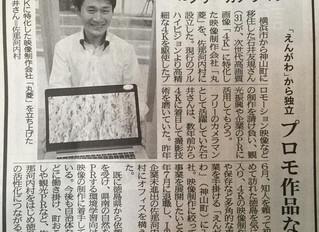徳島新聞に掲載されました