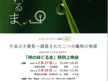 映画『時の絲ぐるま』上映会@愛知県豊田市