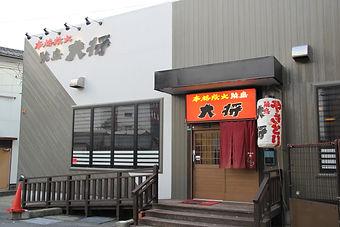 焼き鳥,やきとり,海老津,たいしょう,taisho,yakitori