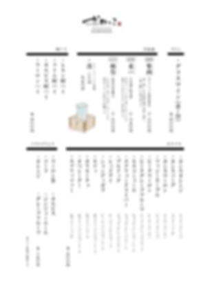 かわっこ福岡menu最終5.png