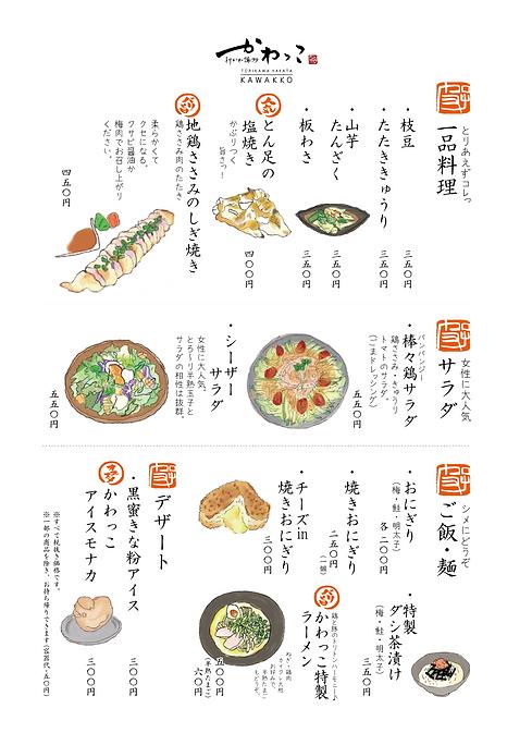 かわっこ福岡menu最終3.png