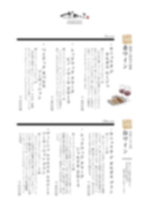 かわっこ福岡menu最終6.png