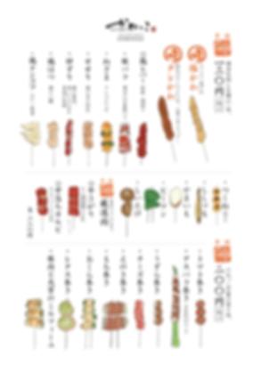 かわっこ福岡menu最終2.png