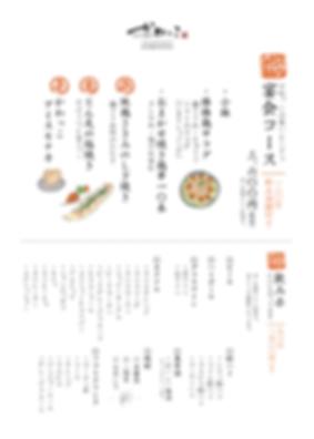 かわっこ福岡menu最終7.png