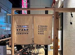 TORIKAWASTAND_kawakko2.jpg
