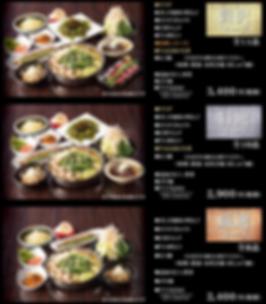 コース2019日本語版【本店・博多・久留米】.png