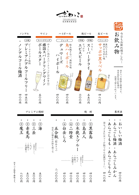 かわっこ福岡menu最終4.png
