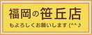 笹丘バナー.png