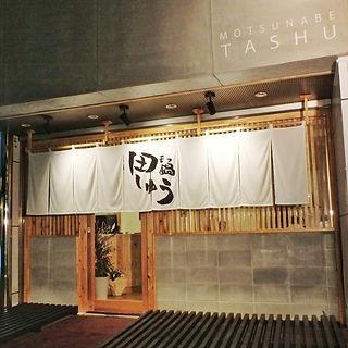 田しゅう久留米店