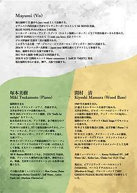 AUTMN JAZZ LIVEチラシ裏_アートボード 1.jpg