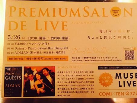 今月26日の金曜日、ライブ開催致します!