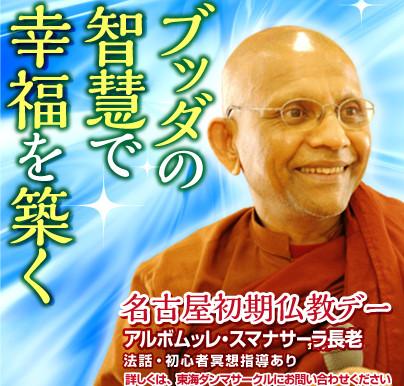 7月15日(日)名古屋初期仏教デー