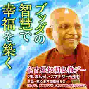 名古屋初期仏教デー