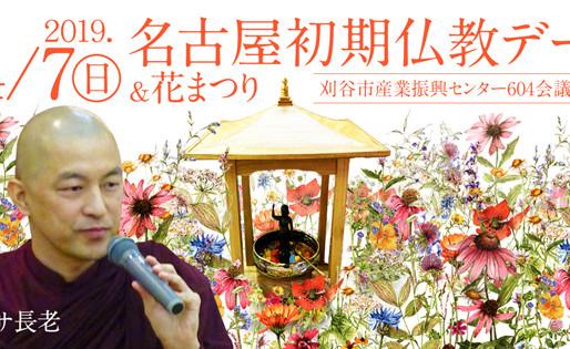 4月7日(日) 「名古屋初期仏教デー」&花まつりに関しての連絡です。