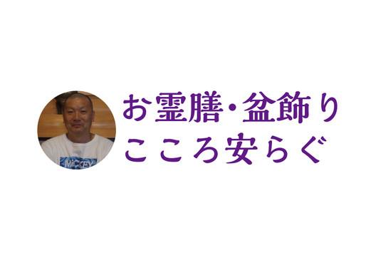 朝日新聞【 声 】に、『お霊膳・盆飾り こころ安らぐ』