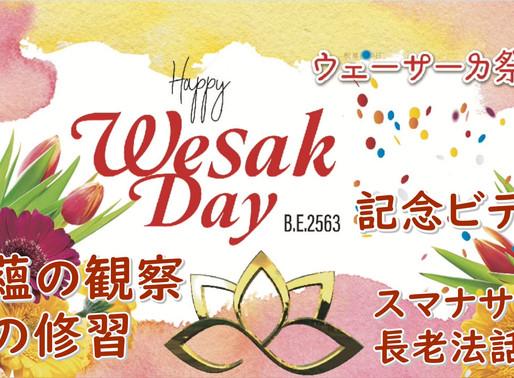 #jtba 新着動画 Happy Wesak Day!【佛紀2553年ウェーサーカ祭記念ビデオ】五蘊の観察――慧の修習(スマナサーラ長老の法話より)