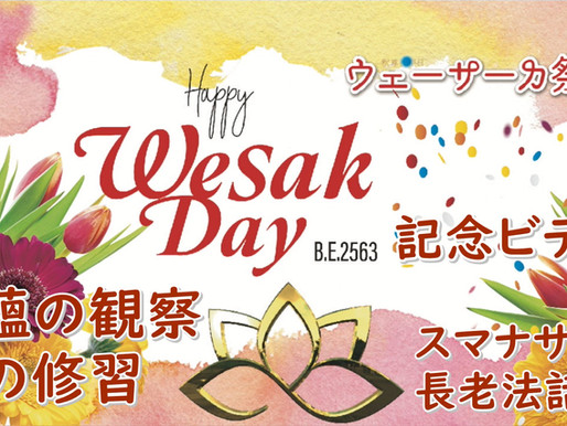 #jtba 新着動画|Happy Wesak Day!【佛紀2553年ウェーサーカ祭記念ビデオ】五蘊の観察――慧の修習(スマナサーラ長老の法話より)