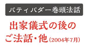 No.113 (2004年7月) 出家儀式の後のご法話・他