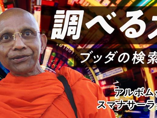 初期仏教月例講演会『調べる力――ブッダの検索術』