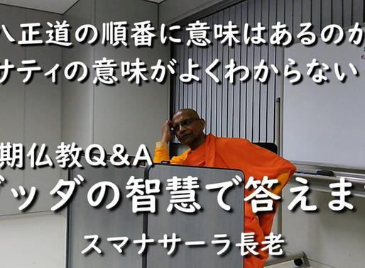 【初期仏教Q&A】八正道の順番に意味はあるのか?/サティの意味がよくわからない(スマナサーラ長老)