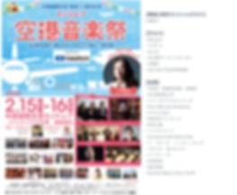 Screenshot_2020-01-09 中部国際空港開港15周年記念 セント