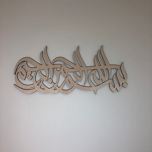 Wooden بسم الله الرحمن الرحيم