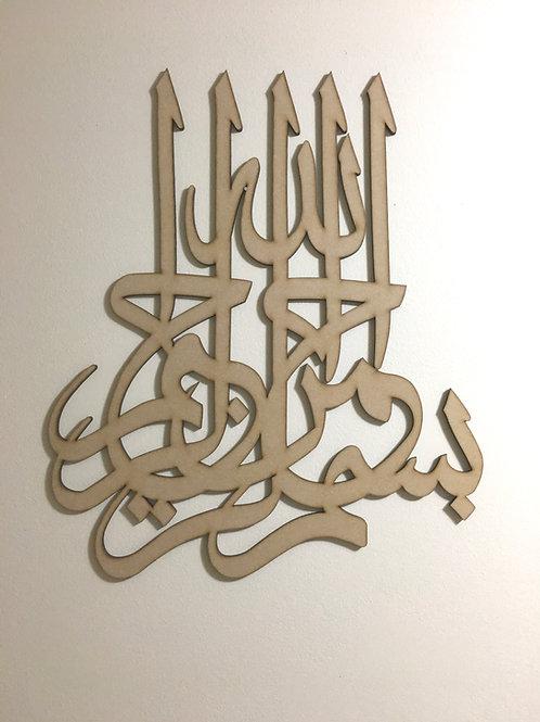 "MDF Wood One Cut بسم اللہ الرحمن الرحیم"""