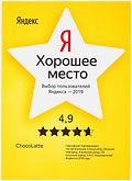 Яндекс 4,9_page-0001.jpg