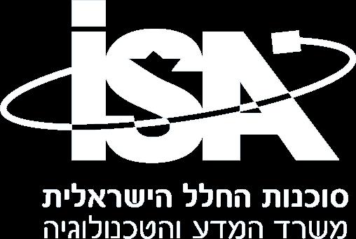 Israel space Agency