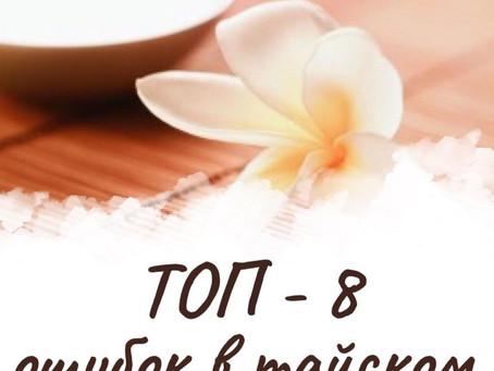 ТОП 8 ошибок в тайском массаже