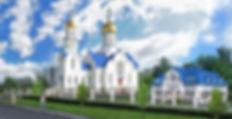 Центр православного зодчества.проектирование храма Москва, проект храма, проекты храмов часовен, проект дома причта, проект собора , церква