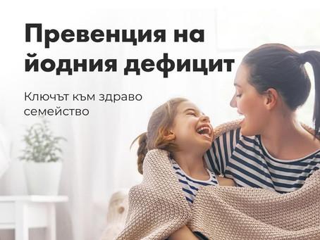 Превенция на йодния дефицит-Ключът към здраво семейство
