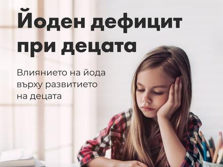 Йоден дефицит при децата